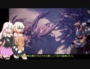 【MHW】ARIA姉妹のガバ操作でもハンターがしたい! Part.20【CeVIO実況】