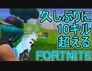 おそらく中級者のフォートナイト実況プレイPart127【Switch版Fortnite】