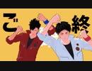 【MMDHQ!!】黒尾さんと赤葦くんでテレキャスタービーボーイ