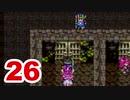 【実況】新米勇者が今度はドラクエ3の世界を満喫するpart26【DQⅢ】
