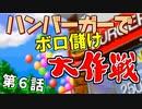 【実況】ハンバーガーでボロ儲け大作戦 第6話