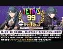 【実況】ファイヤーエムブレム楽しみテトリス99 #71