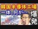 り地域韓国民「日本よ、働く人も本当に色々だから…」ソウル半導体工場で歴史上最低最悪の事故が発生!一体、何が…w【KAZUMA Channel】