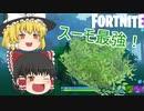 【Fortnite】スーモは最強! #21【ゆっくり実況】【フォートナイトモバイルPAD】