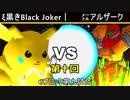 【第十回】64スマブラCPUトナメ実況【Gブロック第九試合】