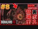 【バイオRE2】ついにラスボスと『裏ラスボス』登場!?【バイオハザード RE:2】実況プレイ #8(※海外版/グロ注意)【クレア/裏】