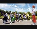 【祝☆アイナナ4周年】ナナツイロREALiZE 踊ってみた【DéCLIC】