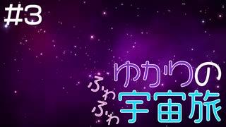 [No Man's Sky]ゆかりのふゎふゎ宇宙旅#3[VOICEROID実況]