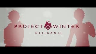 【Project Winter】▼トレイタークロノワール ダイジェスト▼【叶&葛葉】