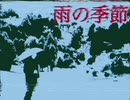 【結月ゆかり】雨の季節【オリジナル曲】