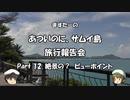あついのに、サムイ島 旅行報告会 Part. 12