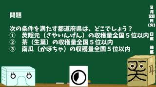 【箱盛】都道府県クイズ生活(82日目)2019年8月20日