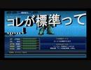 【スーパーロボット大戦T】 スパロボT実況プレイ93 史上最高レベルの難易度のスパロボに挑戦!!コレクリア出来るの?2
