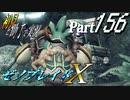 【ゼノブレイドX】初見と助手で実況Part156