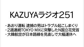 【KAZUYAラジオ251】2週連続TOKYO MXに突撃したN国立花党首