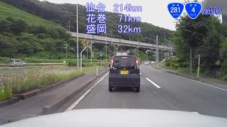 【車載動画】国道4号part8
