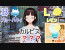 鈴鹿詩子、BLドリンクについて語る「異臭は放っていない」