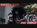 【Cevio・ボイロ奇祭実況Part5】移動組み立て式大舞台で本格歌舞伎を見る!【栃木県那須烏山 山あげ祭】