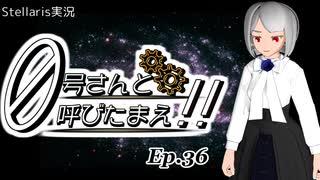 【Stellaris】ゼロ号さんと呼びたまえ!! Episode 36 【ゆっくり・その他実況】