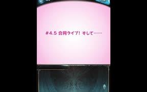 グラブル×ラブライブ! コラボ「ソラノトビラ」#4.5