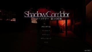 【ホラー実況】ヨシヒコと行くシャドーコリドー#01【Shadow Corridor】