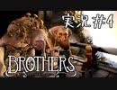 【実況】兄弟の命運を分ける私の同時コントロール #4【ブラザーズ: 2人の息子の物語】