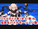 Fate/Grand Order オキタ・J・ソウジ(水着沖田総司) バトルボイス集(全31種)&宝具&バトルモーション集