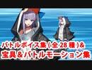 Fate/Grand Order ラムダリリス(水着メルトリリス)ゲスト版 バトルボイス集&宝具&バトルモーション集