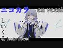【ニコカラ】ユーエル【on vocal】