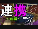 【Minecraft×R6S】あさしんシージ  —ASASHIN SIEGE— #29前編【3on3 PVP】