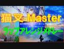 【ニコメドDJM】猫叉Master ラップアレンジメドレー 〜Beyond the Earth〜【ありゅー】