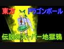 【東方MMD】伝説のスーパー地獄鴉【ドラゴンボール】