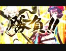 "【Fate/Grand Order】見参!ラスベガス御前試合 ~水着剣豪七色勝負! 第四カジノ「その名は""J""」"