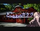 『とことわのカケラ』第04景「神社のある町」
