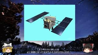 【ゆっくり解説】日本の宇宙開発の歴史 その①