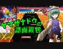 【ゆっくり】ヤマザナドゥの譜面裁判 Part.04【CHUNITHM】
