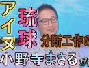 """【沖縄の声】特番!""""北海道 & 沖縄""""日本の北と南で起きている危機!~領土問題・反日勢力・アイヌ、琉球民族問題~ [桜R1/8/21]"""