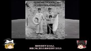 【ゆっくり解説】日本の宇宙開発の歴史 その②