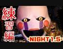 【FNAF】警備室ホラー再び 『 Customized Nights at Freddy's 』 -NIGHT1.5-