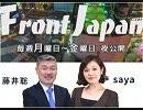 【Front Japan 桜】『MMT』で、リーマンショックを回避せよ! / 求む!住民投票~林市長のカジノ構想[桜R1/8/21]