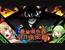 【ポケモンUSM】マラカッチガチンコ最強実況者全力決定戦【VS しぇいどさん】