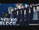 【 MMDあんスタ 】 Young Blood 【 Knights 】