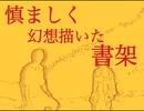 【結月ゆかり】愛読書【オリジナル曲】