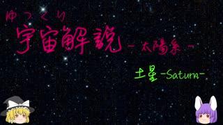 ゆっくり宇宙解説13【土星】