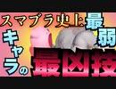【スマブラSP実況】最弱カービィの必勝法!!すいこみ最強伝説