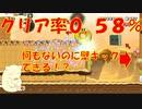 【マリオメーカー2女子大生プレイ動画】クリア率0.58%!透明壁スピランに挑戦!!