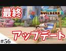 【ドラクエビルダーズ2】ゆっくり島を開拓するよ part56【PS4pro】