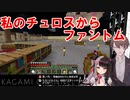 加賀美ハヤト「私のチュロスからファントム」
