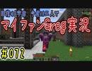 【Minecraft】目指せ宇宙!今度は二人でマイファンGreg実況#072