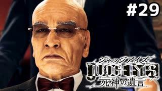 【実況】JUDGE EYES:死神の遺言 実況風プレイ part29